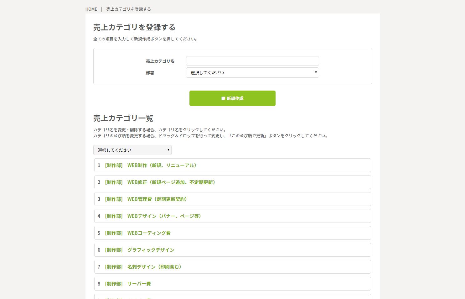 売上管理システム「番頭さん」 売上カテゴリ登録