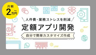 月額2万円~ 人件費・業務ストレスを削減 定額アプリ開発 自分で簡単カスタマイズ作成