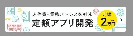 人件費・業務ストレスを削減 定額アプリ開発 月額2万円~