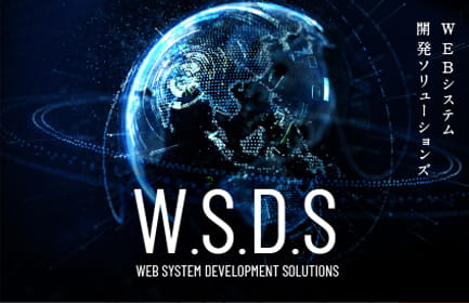 WEBシステム開発ソリューションズ