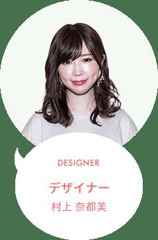 デザイナー 村上 奈都美