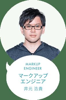 マークアップエンジニア 井元 浩貴