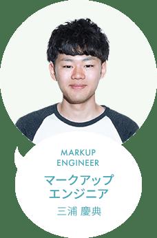 マークアップエンジニア 三浦 慶典
