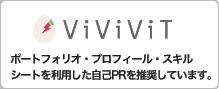ViViVit